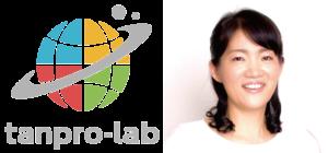 tanpro-lab代表小笠原記子さんの写真