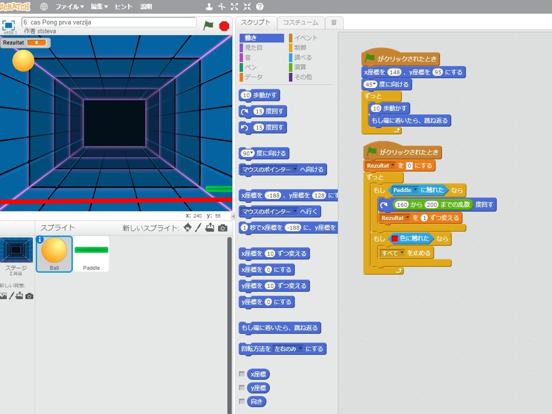 Scratch(スクラッチ)でシューティングゲームの写真