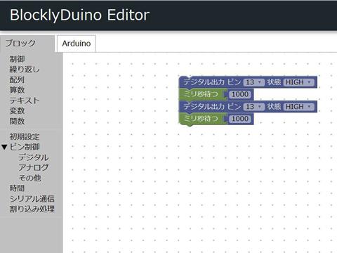 BlocklyDuinoの画面