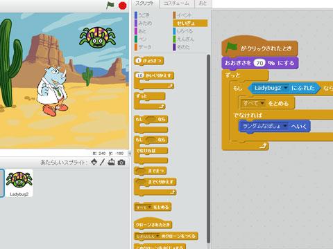Scratch(スクラッチ)でゲームプログラミングの写真